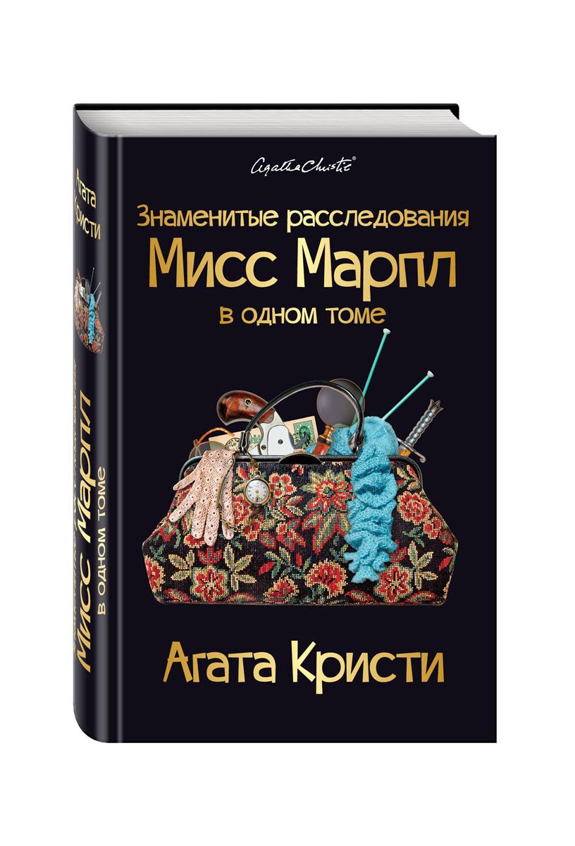 Агата Кристи Знаменитые расследования Мисс Марпл в одном томе доротея холмс агата кристи она написала убийство