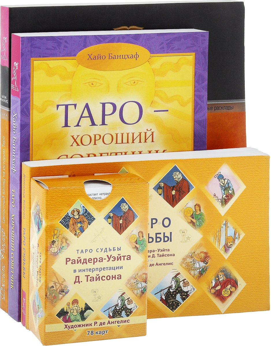 Таро судьбы. Таро - хороший советчик. Целостный взгляд (комплект из 3 книг + 78 карт). Д. Тайсон, Хайо Банцхаф, Джеймс Риклеф