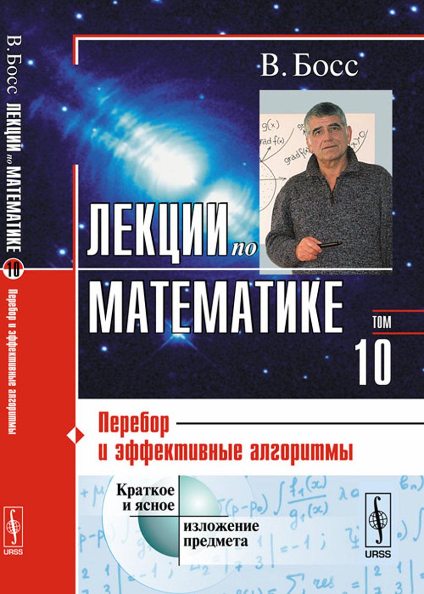 Лекции по математике. Том 10. Перебор и эффективные алгоритмы. Учебное пособие