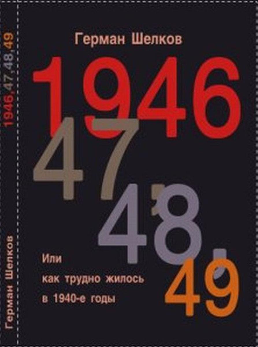 1946 ,47, 48, 49, или Как трудно жилось в 1940-е годы