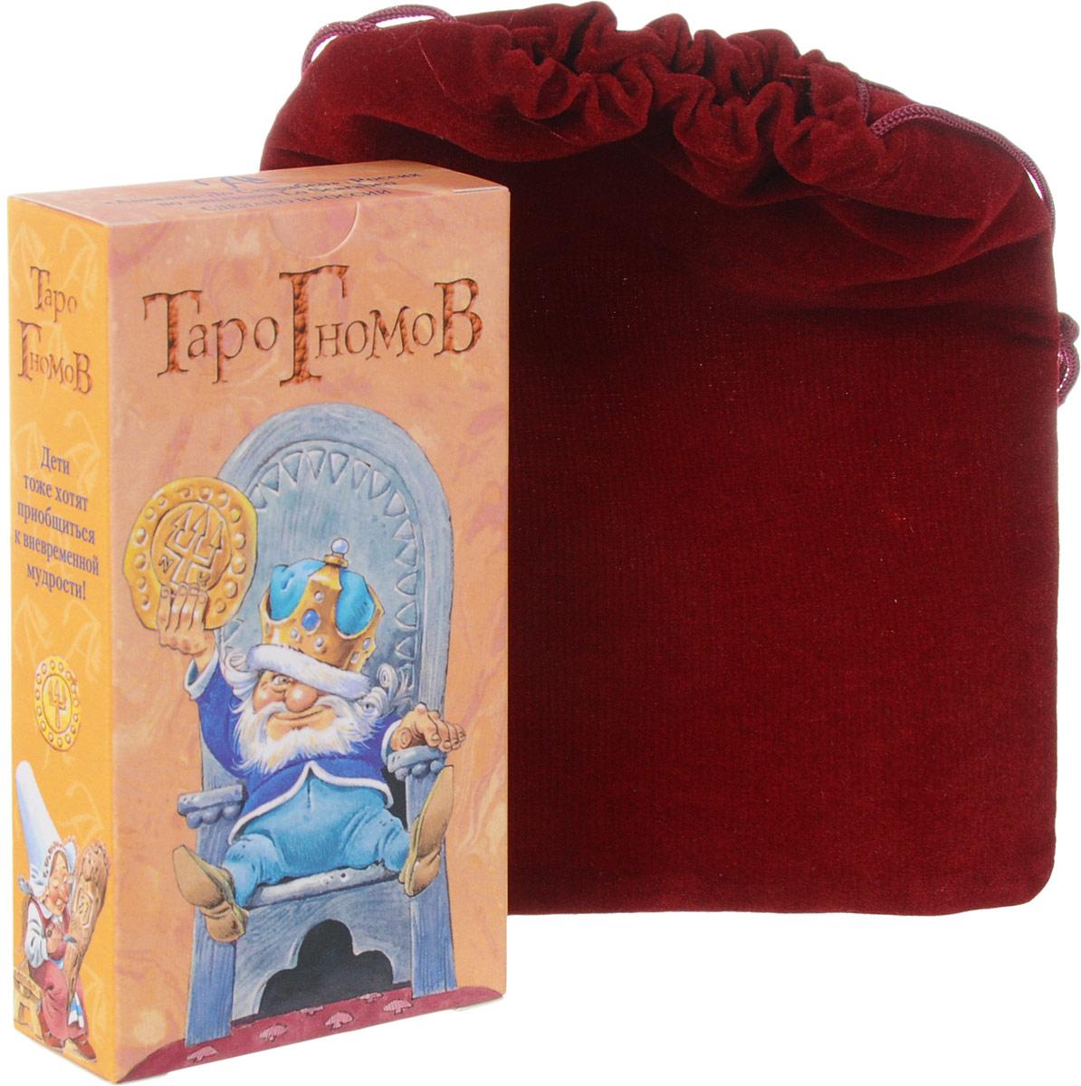 Карты Таро Аввалон-Ло Скарабео Таро Гномов, в мешочке, 78 карт таро демонов гоэтии
