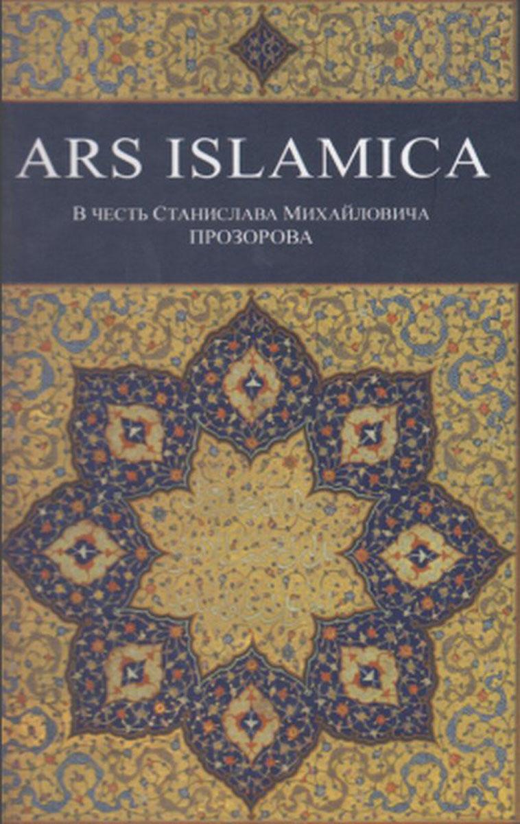 Ars Islamika ISBN: 978-5-02-039776-7