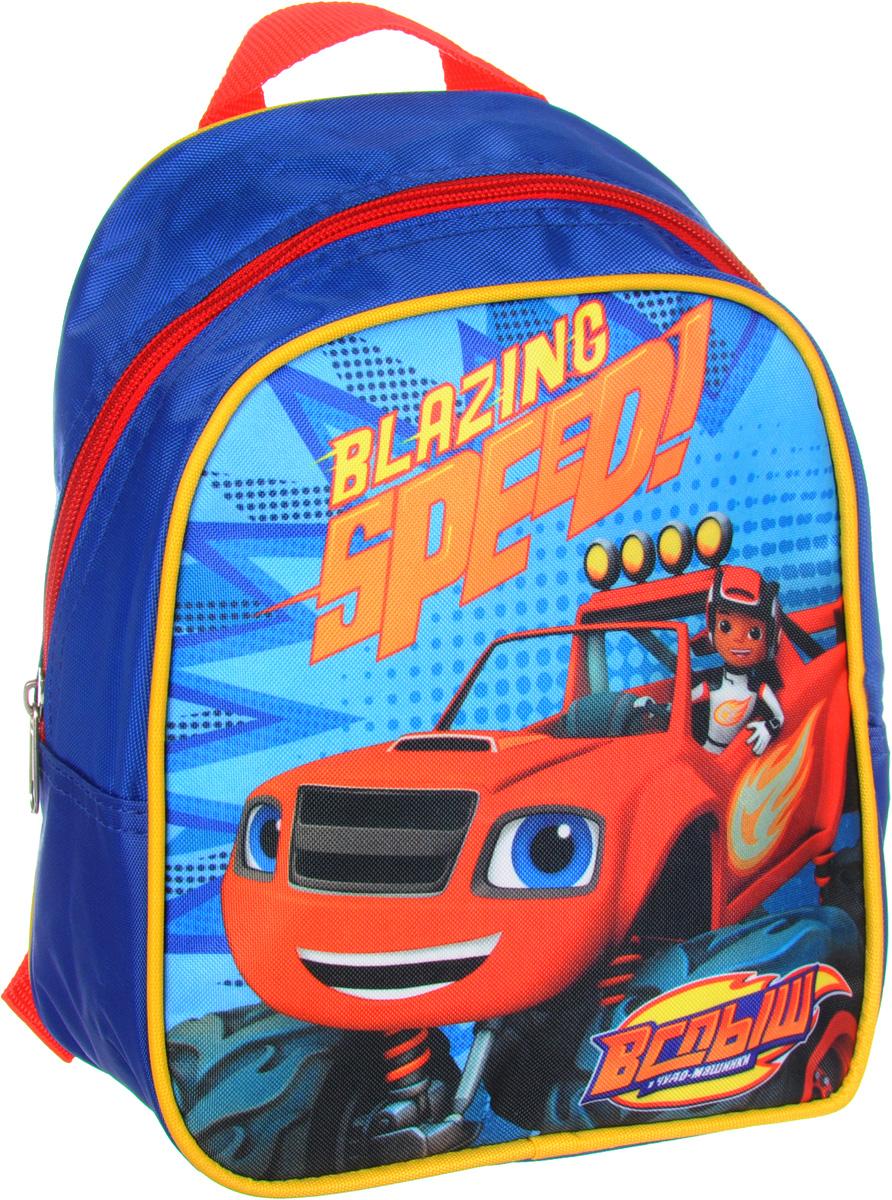 Blaze Рюкзак дошкольный цвет синий32299Рюкзачок дошкольный малый от фирмы Blaze Вспыш – это красивый и удобный аксессуар для вашего ребенка. В его внутреннем отделении на молнии легко поместятся не только игрушки, но даже тетрадка или книжка. Благодаря регулируемым лямкам, рюкзачок подходит детям любого роста. Удобная ручка помогает носить аксессуар в руке или размещать на вешалке. Износостойкий материал с водонепроницаемой основой и подкладка обеспечивают изделию длительный срок службы и помогают держать вещи сухими в дождливую погоду.Аксессуар декорирован ярким принтом (сублимированной печатью), устойчивым к истиранию и выгоранию на солнце.