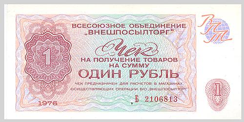Чек на получение товаров на сумму 1 рубль. СССР, 1976 год
