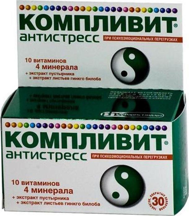 Компливит Антистресс, 30 таблеток202493Компливит Антистресс содержит комплекс спокойствия (витамины группы В, магний и экстракт пустырника), повышающий естественную устойчивость нервных клеток к стрессу, и экстракт Гинко Билоба, улучшающий память. Компливит Антистресс уменьшает возбудимость нервной системы и улучшает сон.Компливит Антистресс содержит экстракты пустырника и листьев гинкго билоба, а также 10 витаминов и 4 минерала, которые обеспечивают нормальную функцию нервных клеток.Компливит Антистресс повышает устойчивость нервной системы к психоэмоциональному перенапряжению и стрессу, оказывая адаптогенное действие. Совместимость компонентов в одной таблетке обеспечена специальной технологией. Действие обусловлено свойствами входящих в состав компонентов (по литературным данным): Витамин А (ретинола ацетат) - участвует в формировании зрительных пигментов, необходим для сумеречного и цветового зрения; необходим для роста костей, нормальной репродуктивной функции, обеспечивает целостность эпителиальных тканей. Витамин Е (альфа-токоферола ацетат) - обладает выраженным антиоксидантным действием, защищает клетки и ткани организма от повреждающего воздействия активных форм кислорода, оказывает положительное влияние на функции половых желез, нервной и мышечной ткани. Витамин В1 (тиамина гидрохлорид) - играет важную роль в углеводном, белковом и жировом обменах, а также в процессах проведения нервного возбуждения в синапсах. Защищает мембраны клеток от токсического воздействия продуктов перекисного окисления. Витамин В2 (рибофлавин) – важнейший катализатор процессов клеточного дыхания, участвует в углеводном, белковом и жировом обменах, в поддержании нормальной зрительной функции глаза, синтезе гемоглобина. Витамин В6 (пиридоксина гидрохлорид) - участвует в обмене веществ; необходим для нормального функционирования центральной и периферической нервной системы. Витамин С (аскорбиновая кислота) - участвует в регулировании окислительно-восстановительных процессов, в метабо