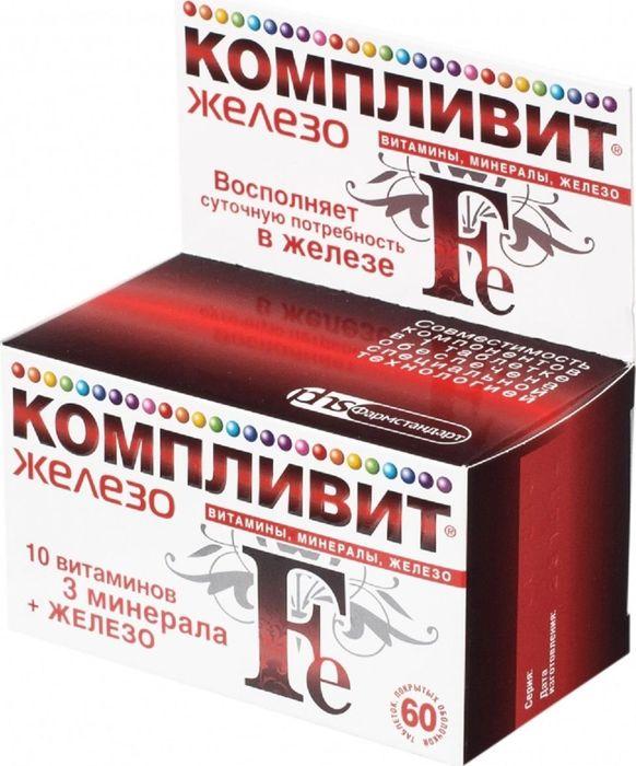 Компливит Железо, 60 таблеток х 525 мг39855Является источником витаминов и минеральных веществ. Отличительной особенностью Компливит Железо является содержание суточной физиологической дозы железа (в форме железа фумарата). Железо является жизненно необходимым элементом для организма. Входит в состав гемоглобина, участвует в процессах тканевого дыхания. Железо необходимо для формирования костей, нервной системы, для работы желудочно-кишечного тракта, эндокринных желез, нормального функционирования иммунной системы. Дефицит железа может приводить к анемии. Витамин А (ретинола ацетат) – участвует в формировании зрительных пигментов, необходим для сумеречного и цветового зрения; необходим для роста костей, нормальной репродуктивной функции, обеспечивает целостность эпителиальных тканей. Витамин Е (альфа-Токоферола ацетат) обладает антиоксидантными свойствами, совместно с селеном тормозит окисление ненасыщенных жирных кислот, поддерживает стабильность эритроцитов, предупреждает гемолиз; оказывает положительное влияние на функции половых желез, нервной и мышечной ткани. Витамин В1 (тиамина хлорид) - играет важную роль в углеводном, белковом и жировом обмене, а также в процессах проведения нервного возбуждения в синапсах. Защищает мембраны клеток от токсического воздействия продуктов перекисного окисления. Витамин В2 (рибофлавин) – важнейший катализатор процессов клеточного дыхания, участвует в углеводном, белковом и жировом обменах, в поддержании нормальной зрительной функции глаза, синтезе гемоглобина. Витамин В6 (пиридоксина гидрохлорид) - участвует в обмене веществ; необходим для нормального функционирования центральной и периферической нервной системы. Витамин С (аскорбиновая кислота) - участвует в регулировании окислительно-восстановительных процессов, углеводного обмена, свертываемости крови, регенерации тканей; повышает устойчивость организма к инфекциям, уменьшает сосудистую проницаемость. Обладает антиагрегантными и выраженными антиоксидантными свойствами. Никот