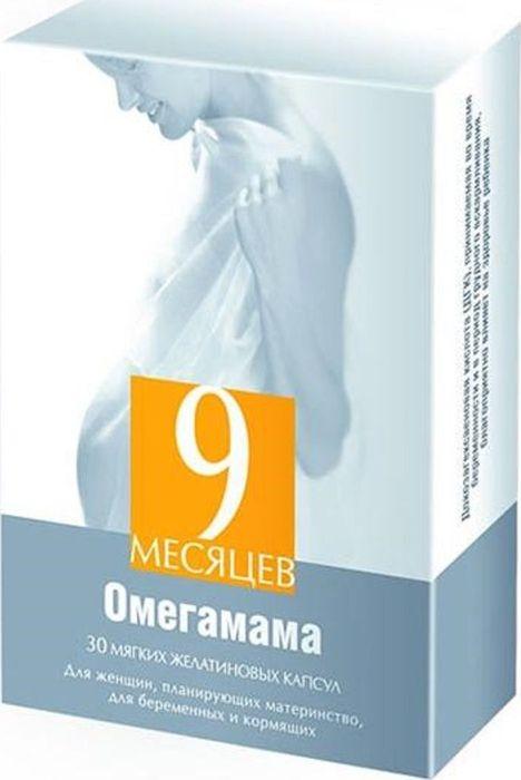 9 месяцев Омегамама капсулы №3039936БАД источник полинасыщенных жирных кислот Омега-3.Рекомендовано к применению беременным и кормящим женщинам.1-2 капсулы в сутки во время еды. Сфера применения: Акушерство и гинекологияВитамины для беременных и кормящих