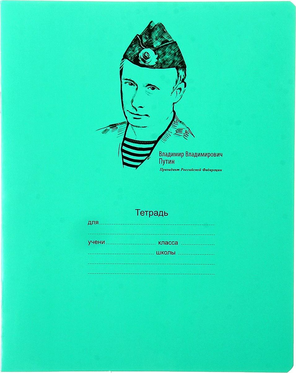 BG Тетрадь Президент 12 листов в клетку402053_красный,зеленыйЗнаменитые зеленки до сих пор пользуются огромным спросом со времен советского союза, ведь они изготавливаются по такой же технологии:белоснежные листы, голубая клетка и, конечно, знаменитая зеленая обложка. Отличаются качеством внутреннего блока, который полностьюсоответствует нормам и необходимым параметрам для школьной продукции. На таких тетрадях выросло не одно поколение юных пионеров,пусть и ваш ребенок получает только хорошие оценки в тетрадках с зеленой обложкой.