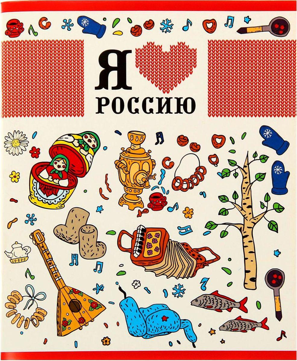 Тетрадь Россия современная 48 листов в клетку отсутствует современная россия