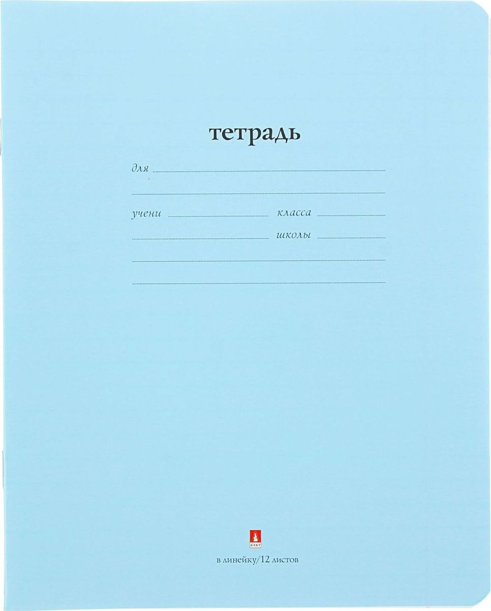 Альт Тетрадь Народная 12 листов в линейку цвет голубой1426725Тетрадь Альт Народная идеально подойдет для занятий любому школьнику.Обложка с закругленными углами, выполненная из бумаги голубого цвета, сохранит тетрадь в аккуратном состоянии на протяжении всего времени использования. Внутренний блок состоит из 12 листов белой бумаги в линейку с полями. На задней обложке тетради представлены прописные буквы русского алфавита, члены предложения и части речи.Изделие отличается качеством внутреннего блока, который полностью соответствует нормам и необходимым параметрам для школьной продукции.