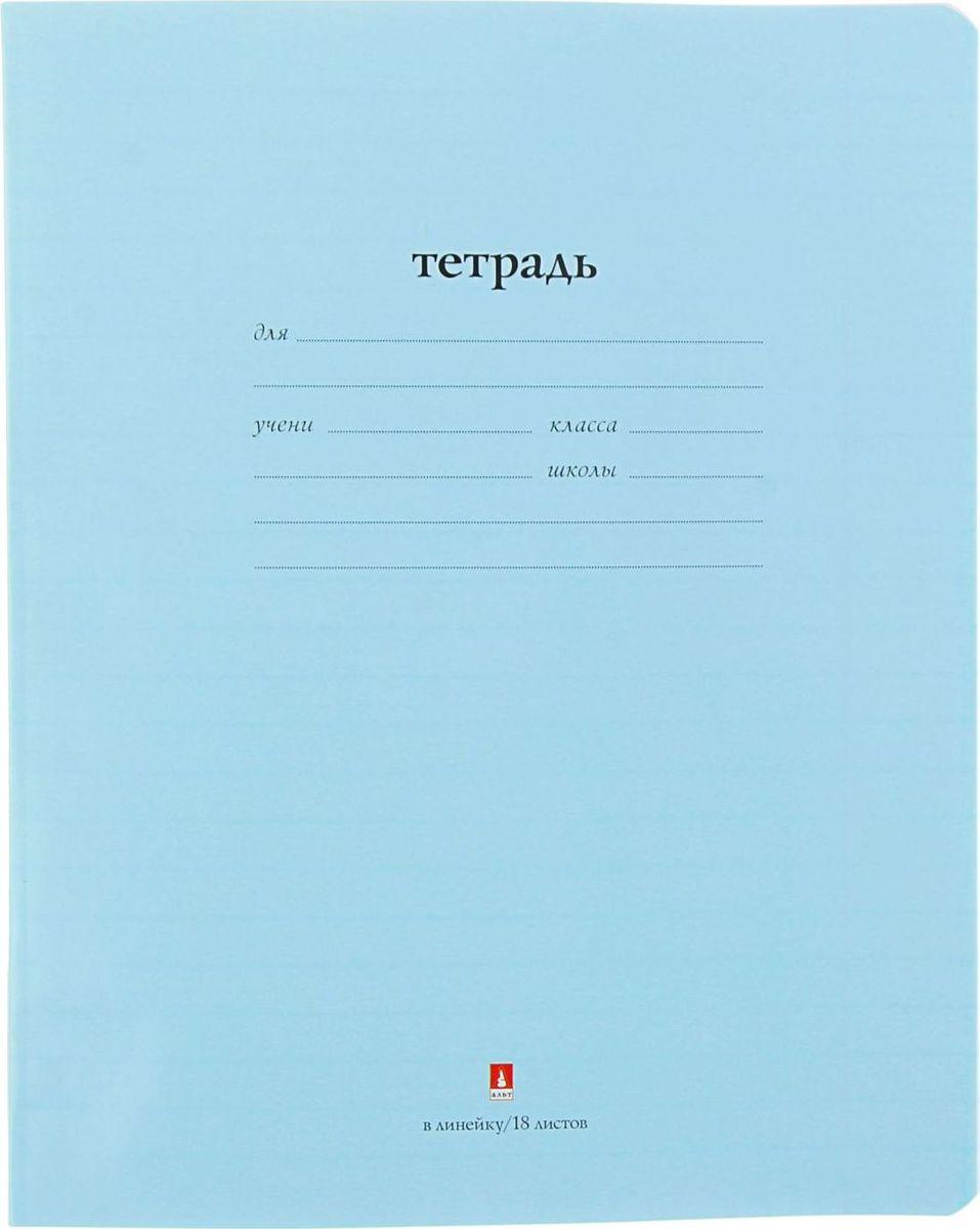 Альт Тетрадь Народная 18 листов в линейку цвет голубой1426733Тетрадь Альт Народная идеально подойдет для занятий любому школьнику.Обложка с закругленными углами, выполненная из бумаги голубого цвета, сохранит тетрадь в аккуратном состоянии на протяжении всего времени использования. Внутренний блок состоит из 18 листов белой бумаги в линейку с полями. На задней обложке тетради представлены прописные буквы русского алфавита, члены предложения и части речи.Изделие отличается качеством внутреннего блока, который полностью соответствует нормам и необходимым параметрам для школьной продукции.