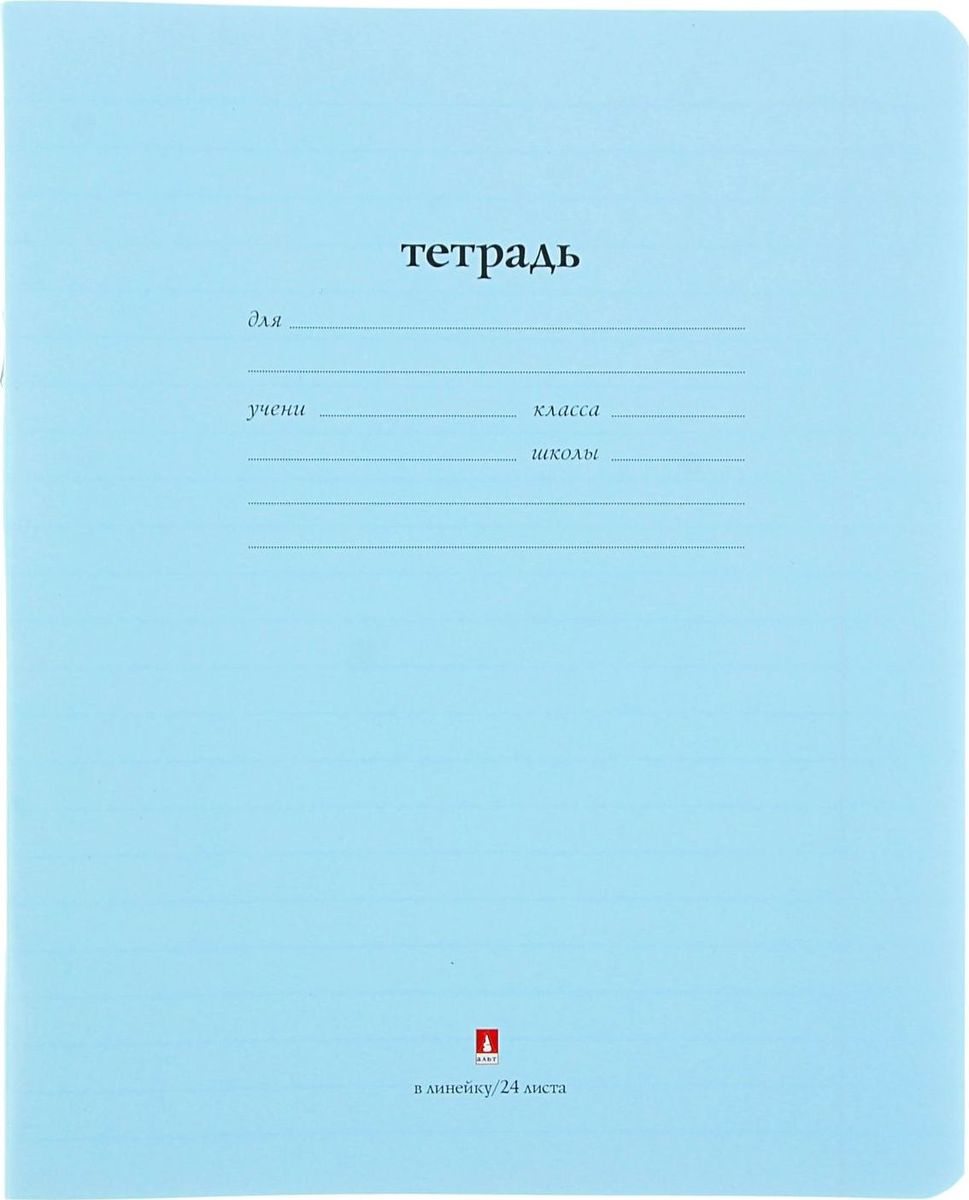 Альт Тетрадь Народная 24 листа в линейку цвет голубой1426735Тетрадь Альт Народная идеально подойдет для занятий любому школьнику.Обложка с закругленными углами, выполненная из бумаги голубого цвета, сохранит тетрадь в аккуратном состоянии на протяжении всего времени использования. Внутренний блок состоит из 24 листов белой бумаги в линейку с полями. На задней обложке тетради представлены прописные буквы русского алфавита, члены предложения и части речи.Изделие отличается качеством внутреннего блока, который полностью соответствует нормам и необходимым параметрам для школьной продукции.