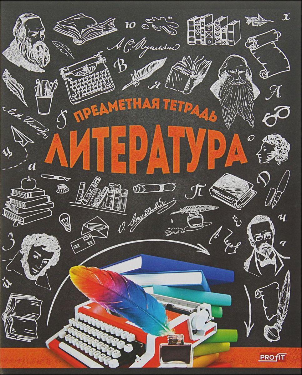 цены Profit Тетрадь Стильная Литература 48 листов в линейку
