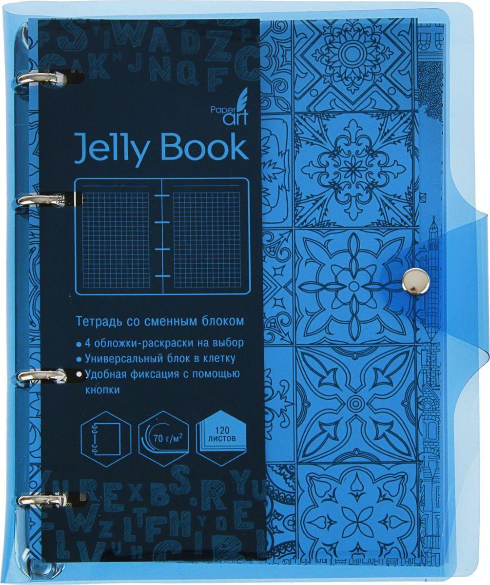 Эксмо Тетрадь на кольцах Jelly Book 120 листов в клетку цвет голубой2334218Тетрадь на кольцах Эксмо Jelly Book в гибком прозрачном пластике с фиксацией на кнопке подойдет для хранения важных записей по учебе, работе или для повседневных заметок.Внутренний блок состоит из 120 листов качественной белой бумаги. Стандартная линовка в серую клетку.Листы в блоке крепятся на четырех металлических кольцах.