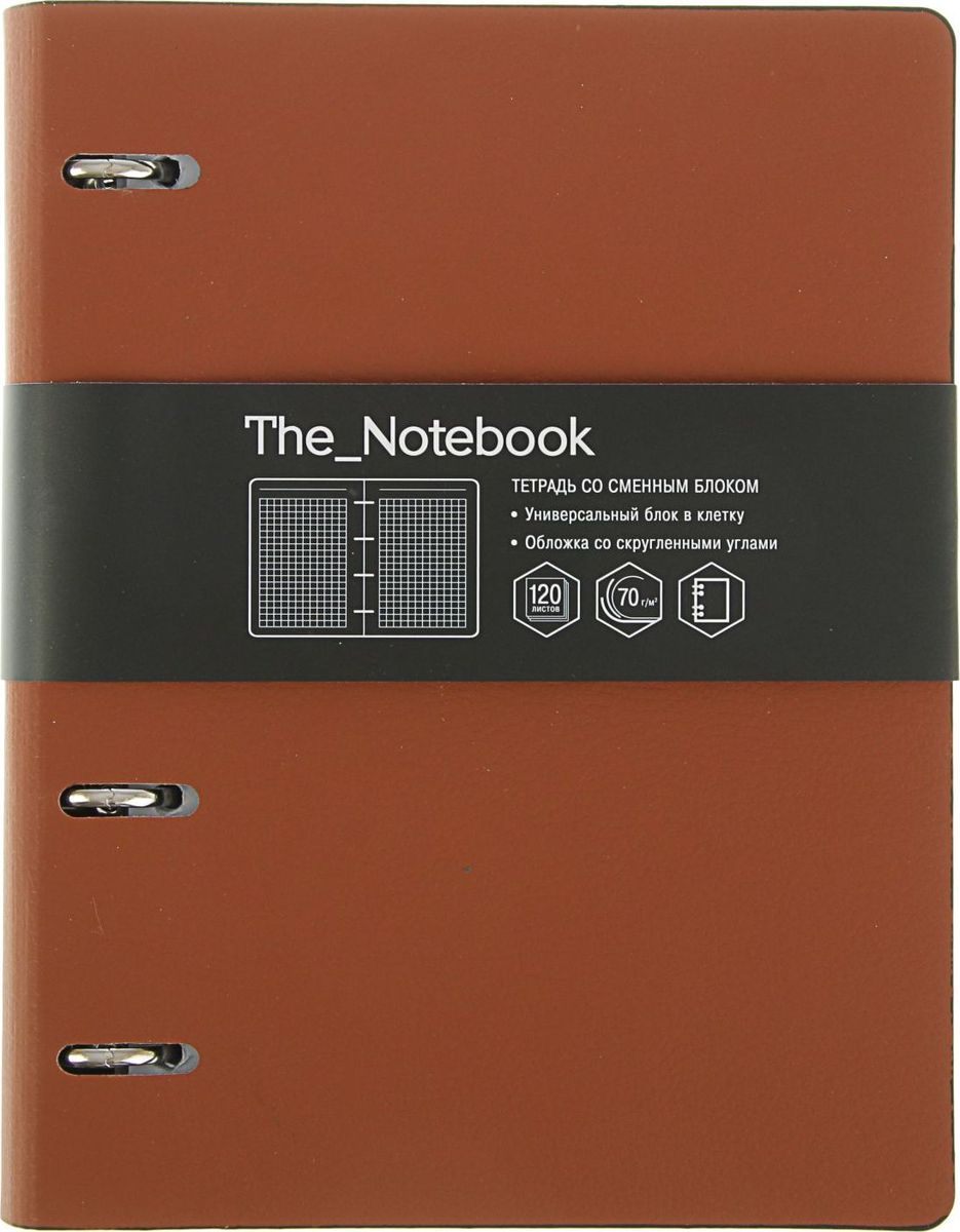 Эксмо Тетрадь на кольцах The Notebook 120 листов в клетку цвет коричневый2334223Тетрадь на кольцах Эксмо The Notebook в интегральном переплете подойдет для хранения важных записей по учебе, работе или для повседневных заметок.Обложка выполнена из искусственной кожи. Внутренний блок состоит из 120 листов качественной белой бумаги. Стандартная линовка в серую клетку без полей.Листы в блоке крепятся на четырех металлических кольцах.