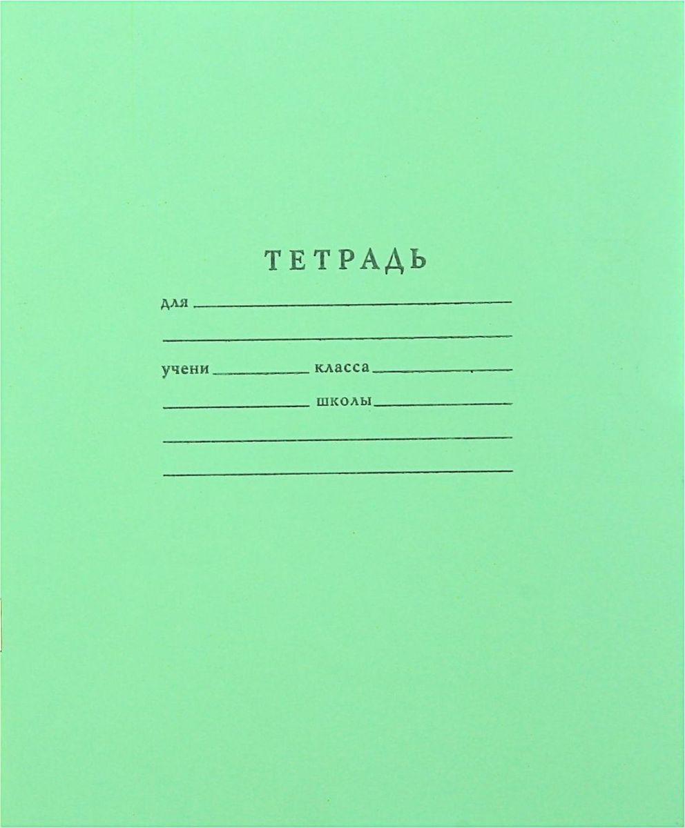 ТетраПром Тетрадь 12 листов в клетку цвет зеленый511942Тетрадь ТетраПром идеально подойдет для занятий любому школьнику.Обложка, выполненная из картона зеленого цвета, сохранит тетрадь в аккуратном состоянии на протяжении всего времени использования. Внутренний блок состоит из 12 листов белой бумаги в клетку.Знаменитые зеленки до сих пор пользуются огромным спросом со времен советского союза, ведь они изготавливаются по такой же технологии: белоснежные листы, голубая клетка и, конечно, знаменитая зеленая обложка. Отличаются качеством внутреннего блока, который полностью соответствует нормам и необходимым параметрам для школьной продукции.На таких тетрадях выросло не одно поколение юных пионеров, пусть и ваш ребенок получает только хорошие оценки в тетрадках с зеленой обложкой.