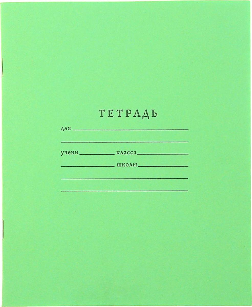 ТетраПром Тетрадь 18 листов в клетку цвет зеленый511944Тетрадь ТетраПром идеально подойдет для занятий любому школьнику.Обложка, выполненная из картона зеленого цвета, сохранит тетрадь в аккуратном состоянии на протяжении всего времени использования. Внутренний блок состоит из 18 листов белой бумаги в голубую клетку с полями. На задней обложке тетради представлены таблица умножения, меры длины, площади, объема и массы.Изделие отличается качеством внутреннего блока, который полностью соответствует нормам и необходимым параметрам для школьной продукции.На таких тетрадях выросло не одно поколение юных пионеров, пусть и ваш ребенок получает только хорошие оценки в тетрадках с зеленой обложкой.