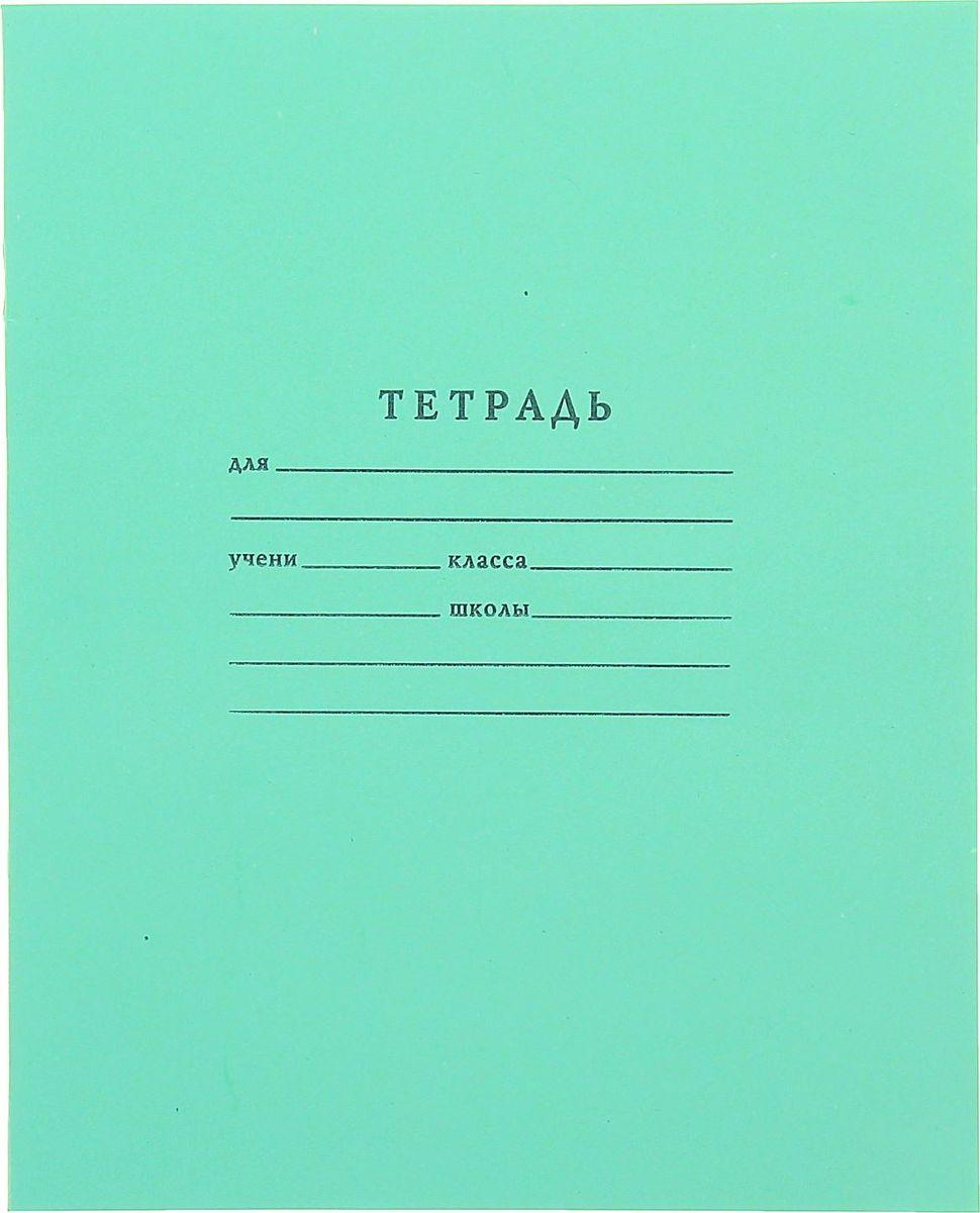ТетраПром Тетрадь 12 листов в линейку цвет зеленый511945Тетрадь ТетраПром идеально подойдет для занятий любому школьнику.Обложка, выполненная из картона зеленого цвета, сохранит тетрадь в аккуратном состоянии на протяжении всего времени использования. Внутренний блок состоит из 12 листов белой бумаги в линейку.Знаменитые зеленки до сих пор пользуются огромным спросом со времен советского союза, ведь они изготавливаются по такой же технологии: белоснежные листы, голубая клетка и, конечно, знаменитая зеленая обложка. Отличаются качеством внутреннего блока, который полностью соответствует нормам и необходимым параметрам для школьной продукции.На таких тетрадях выросло не одно поколение юных пионеров, пусть и ваш ребенок получает только хорошие оценки в тетрадках с зеленой обложкой.