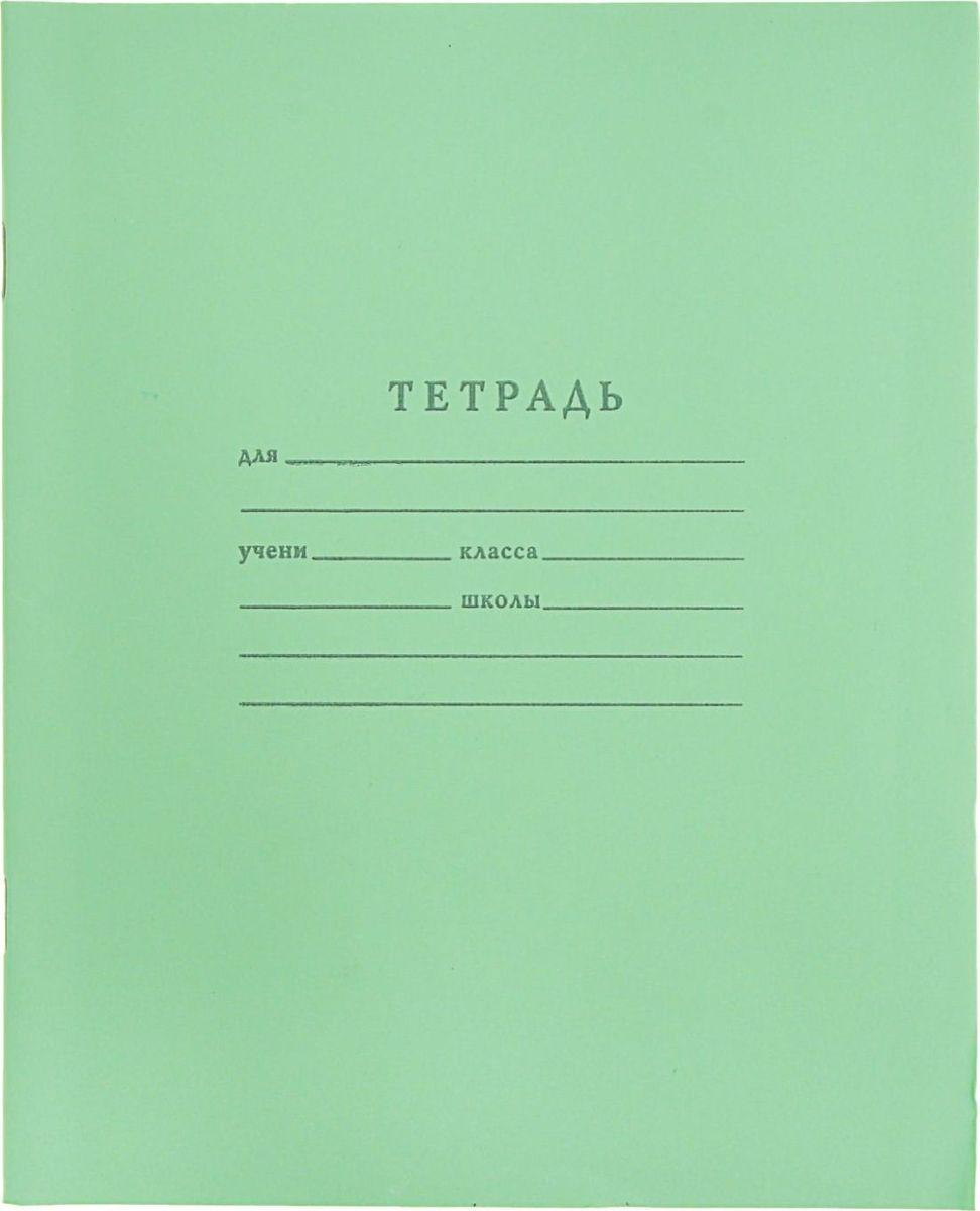 ТетраПром Тетрадь 18 листов в линейку цвет зеленый579817Тетрадь ТетраПром идеально подойдет для занятий любому школьнику.Обложка, выполненная из картона зеленого цвета, сохранит тетрадь в аккуратном состоянии на протяжении всего времени использования. Внутренний блок состоит из 18 листов белой бумаги в голубую линейку с полями.Изделие отличается качеством внутреннего блока, который полностью соответствует нормам и необходимым параметрам для школьной продукции.На таких тетрадях выросло не одно поколение юных пионеров, пусть и ваш ребенок получает только хорошие оценки в тетрадках с зеленой обложкой.