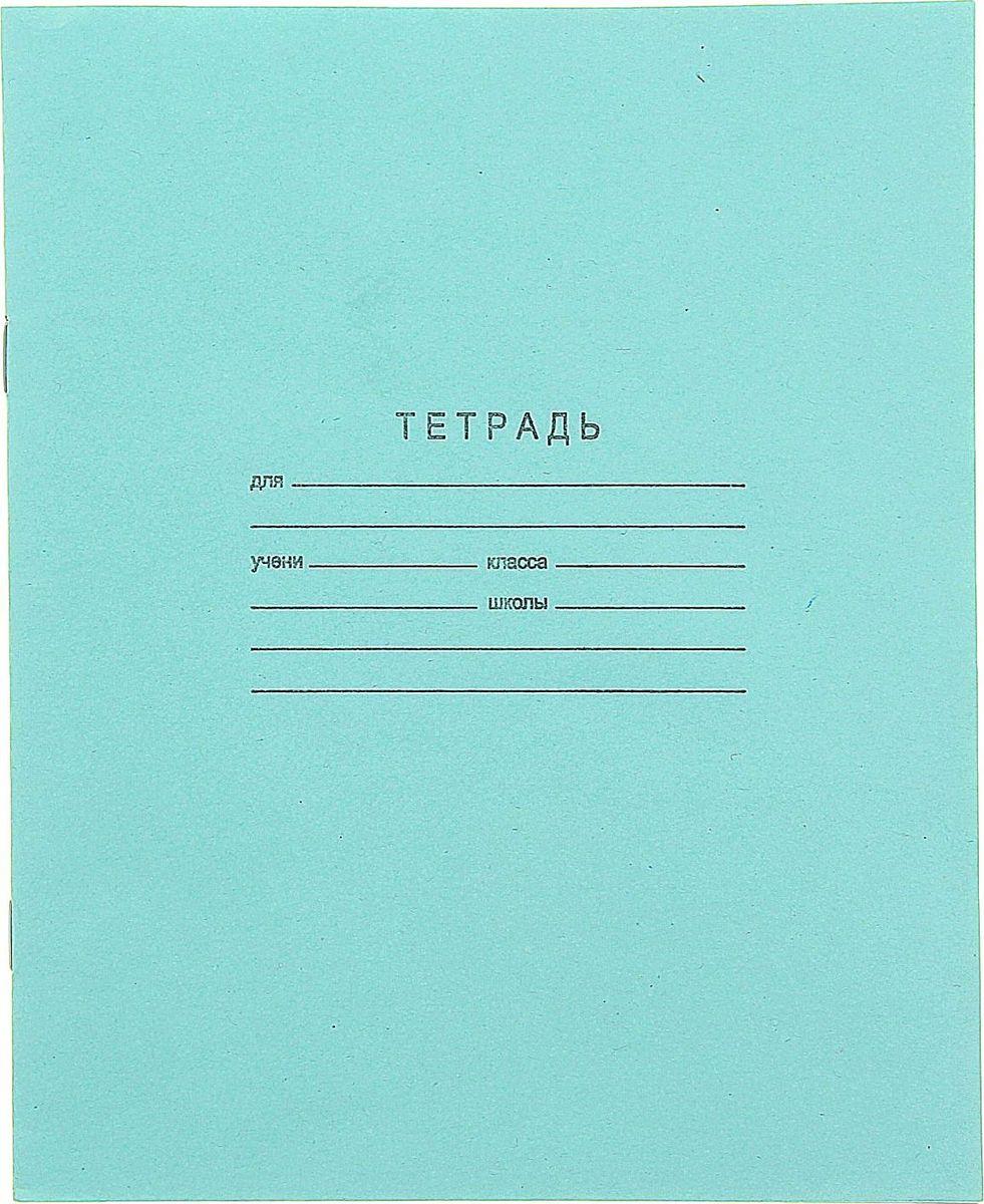 КПК Тетрадь 12 листов в линейку цвет зеленый 689079689079Тетрадь КПК идеально подойдет для занятий любому школьнику.Обложка, выполненная из бумаги зеленого цвета, сохранит тетрадь в аккуратном состоянии на протяжении всего времени использования. Внутренний блок состоит из 12 листов белой бумаги в голубую линейку с полями. На задней обложке тетради представлены прописные буквы русского алфавита.Изделие отличается качеством внутреннего блока, который полностью соответствует нормам и необходимым параметрам для школьной продукции.Пусть ваш ребенок получает только хорошие оценки в любимых тетрадях с зеленой обложкой!Плотность: 58-63 г/м2.Белизна: 90%.