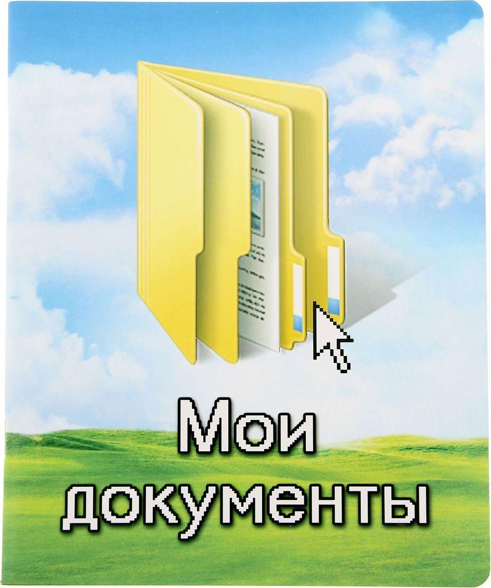Тетрадь Мои документы 48 листов в клетку722074Тетрадь Мои документы отлично подойдет как школьнику, так и студенту. Обложка тетради выполнена из картона и дополнена стильным изображением.Внутренний блок тетради состоит из 48 листов белой бумаги в клетку.