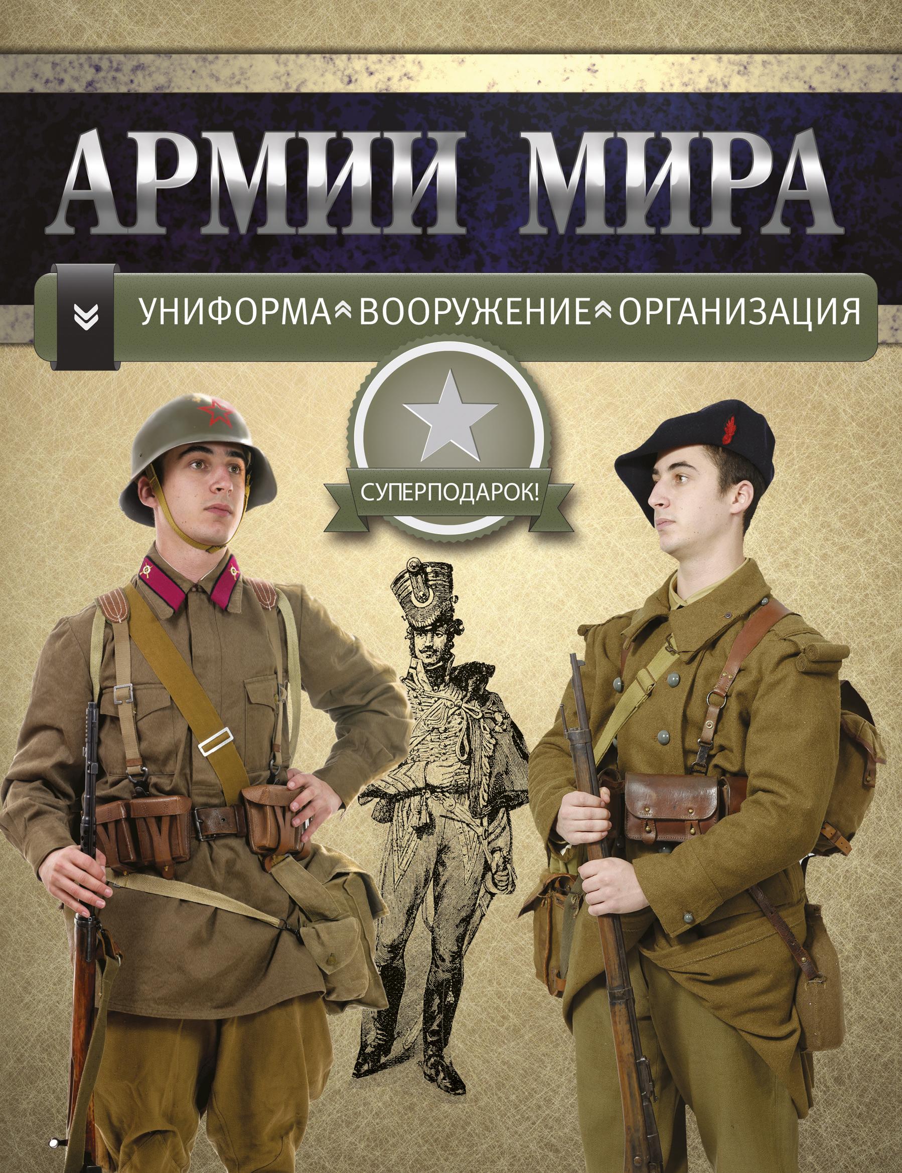 Филип Джоуэтт,М. Генри,М. Брэйли Армии мира. Униформа. Вооружение. Организация