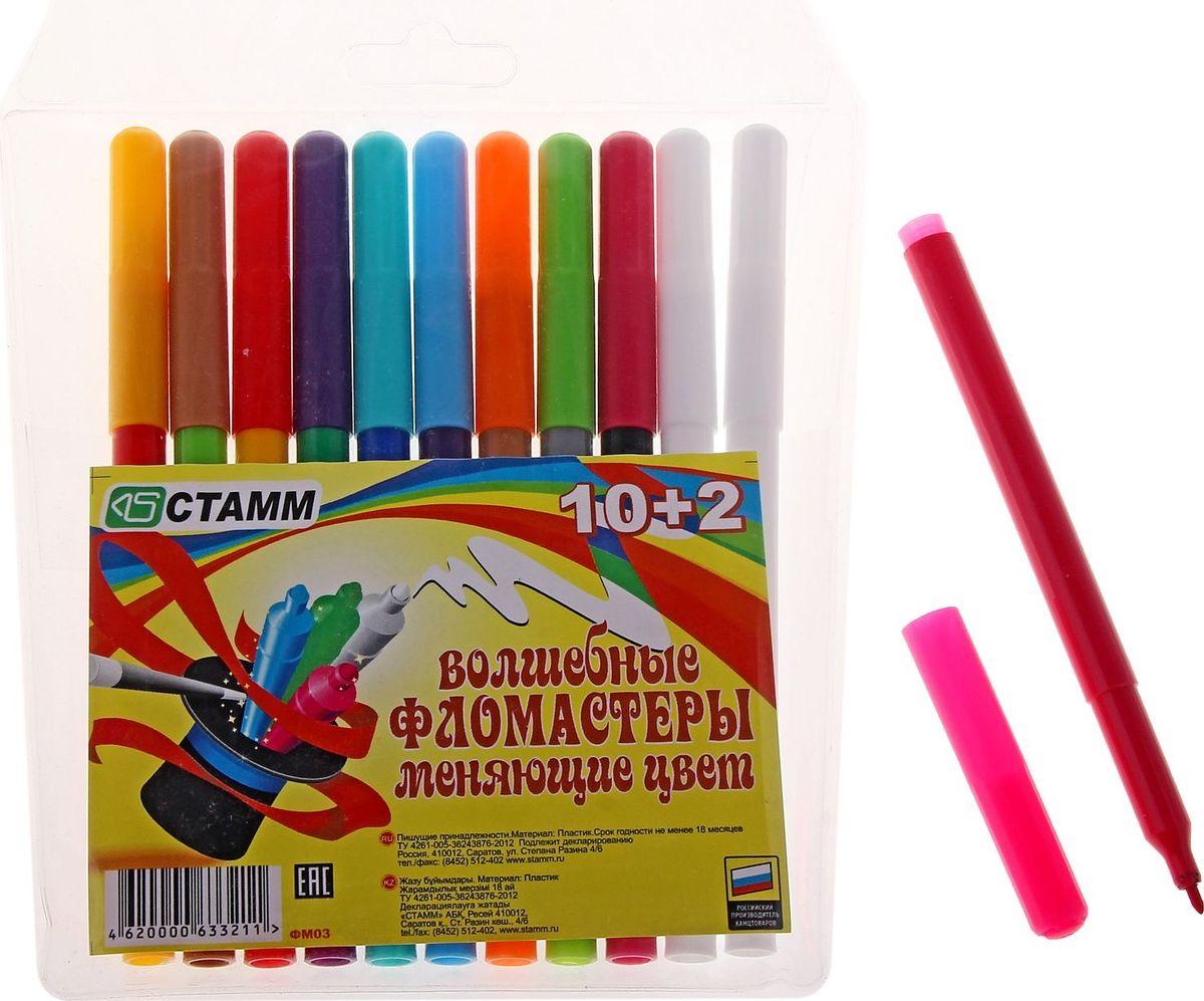 Стамм Набор фломастеров Magic 12 цветов161730Фломастеры 10+2цв Magic – уникальные фломастеры. В комплект входит белый фломастер-преобразователь, который способен изменить цвета других фломастеров в наборе. Просто проведите им по уже готовому рисунку и получите новую цветовую гамму. Первоначальный цвет совпадает с цветом корпуса, а новый «магический» - с цветом колпачка фломастера. Подарите своему ребёнку незабываемые эмоции и способствуйте развитию его творческого потенциала. Заказать «Магические» фломастеры оптом можно сейчас на очень выгодных условиях.