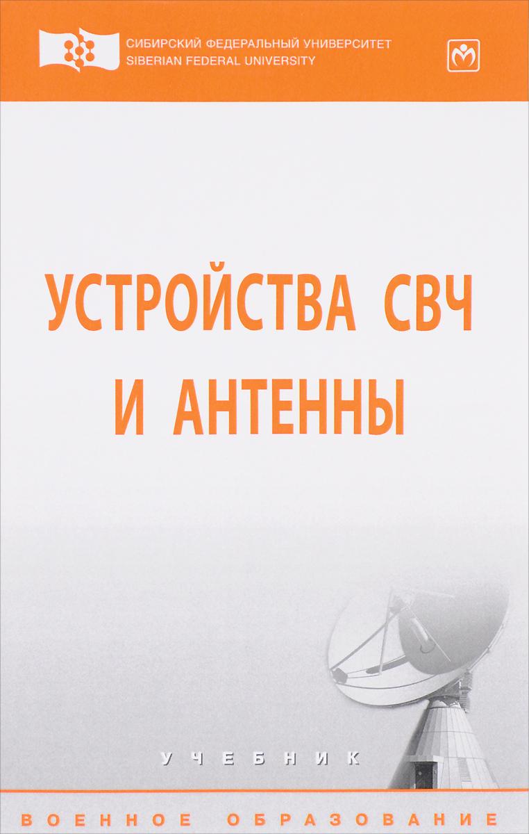Устройства СВЧ и антенны. Учебник