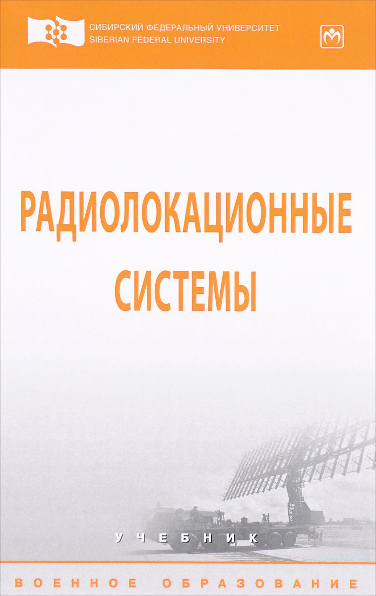 Радиолокационные системы. Учебник