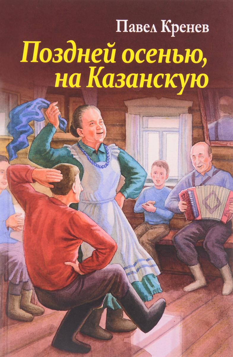 Павел Кренев Поздней осенью, на Казанскую pavel yerokin mp002xw1a6ky