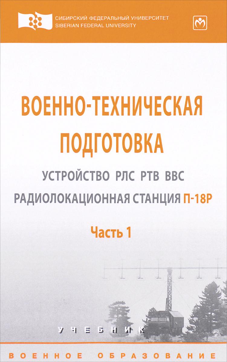 Военно-техническая подготовка. Устройство РЛС РТВ ВВС. Радиолокационная станция П-18Р. Учебник. В 2 частях. Часть 1