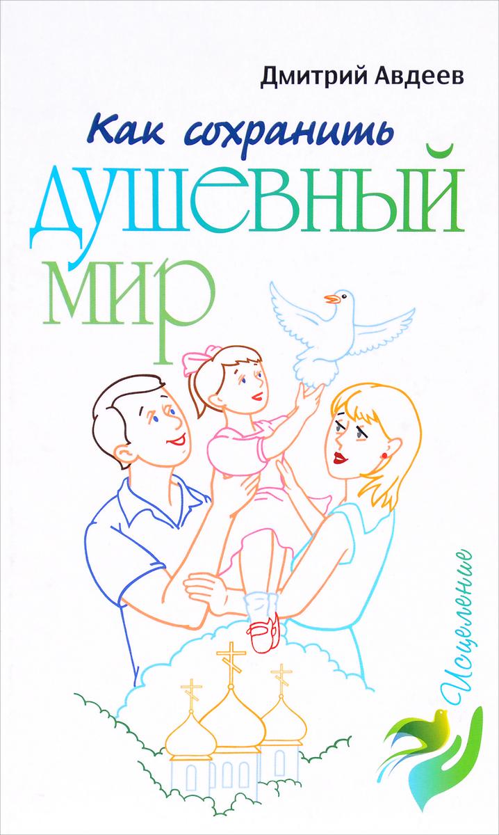 Дмитрий Авдеев Как сохранить душевный мир