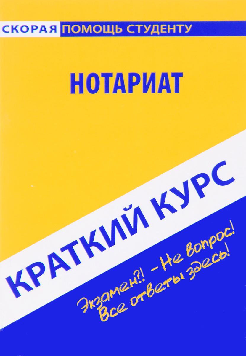 Нотариат. Краткий курс. учебное пособие