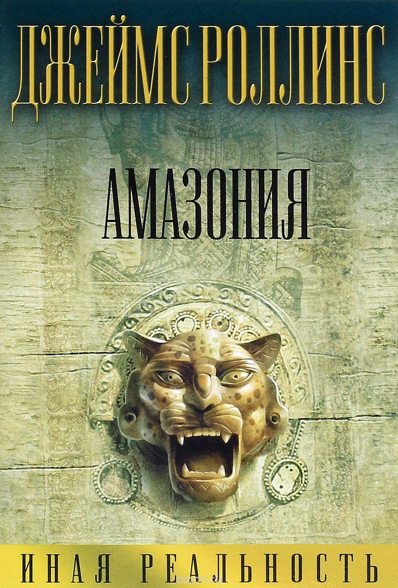 Джеймс Роллинс Амазония в борисов самая загадочная книга