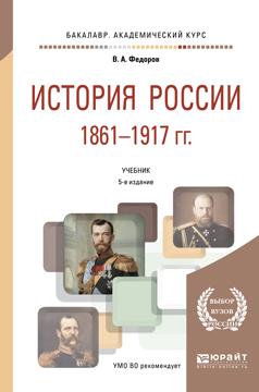 История России 1861-1917 года. Учебник