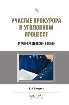 Участие прокурора в уголовном процессе. Научно-практическое пособие