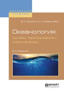Океанология: основы термодинамики морской воды. Учебное пособие для вузов