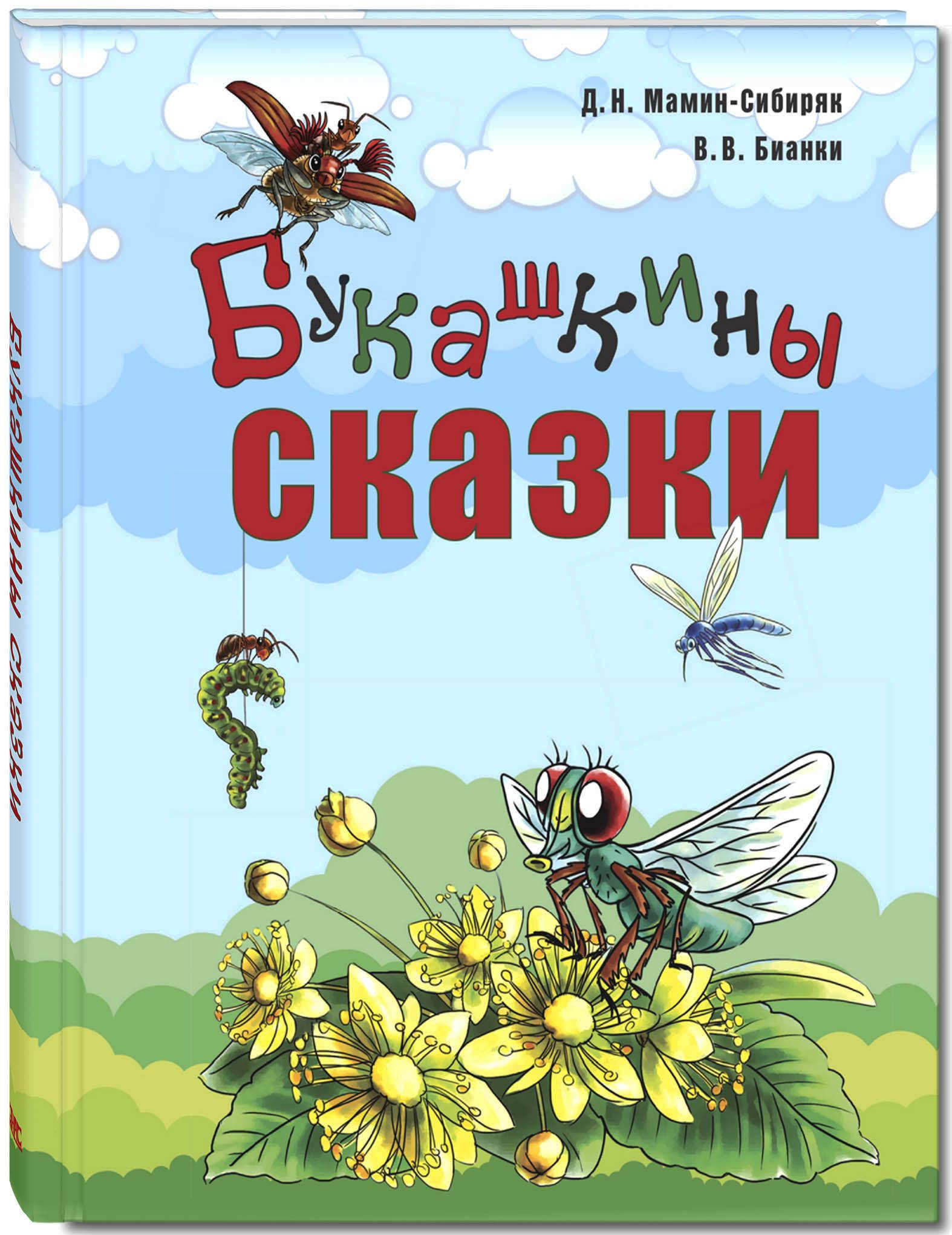 Д. Н. Мамин-Сибиряк, В. В. Бианки Букашкины сказки дмитрий мамин сибиряк золото