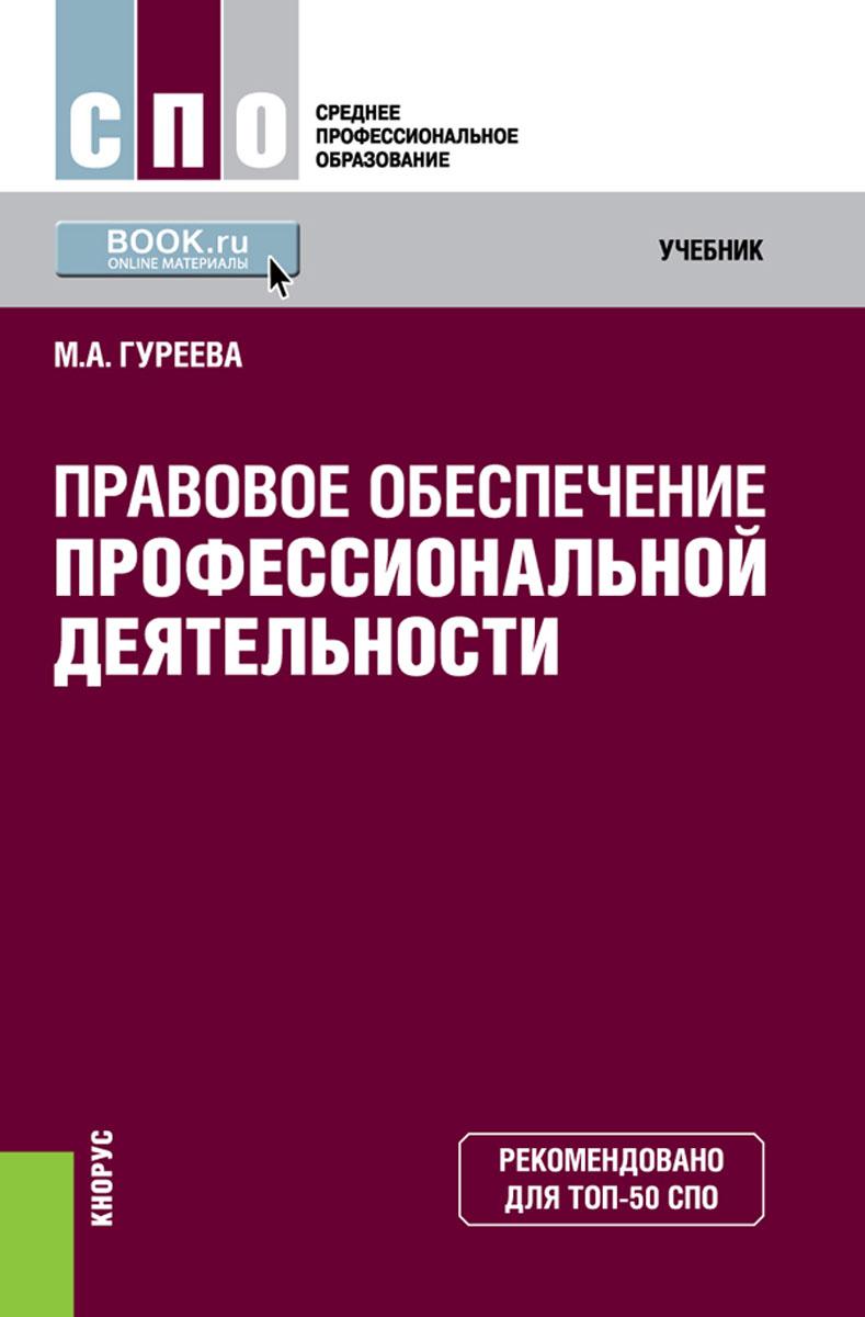все цены на М. А. Гуреева Правовое обеспечение профессиональной деятельности онлайн
