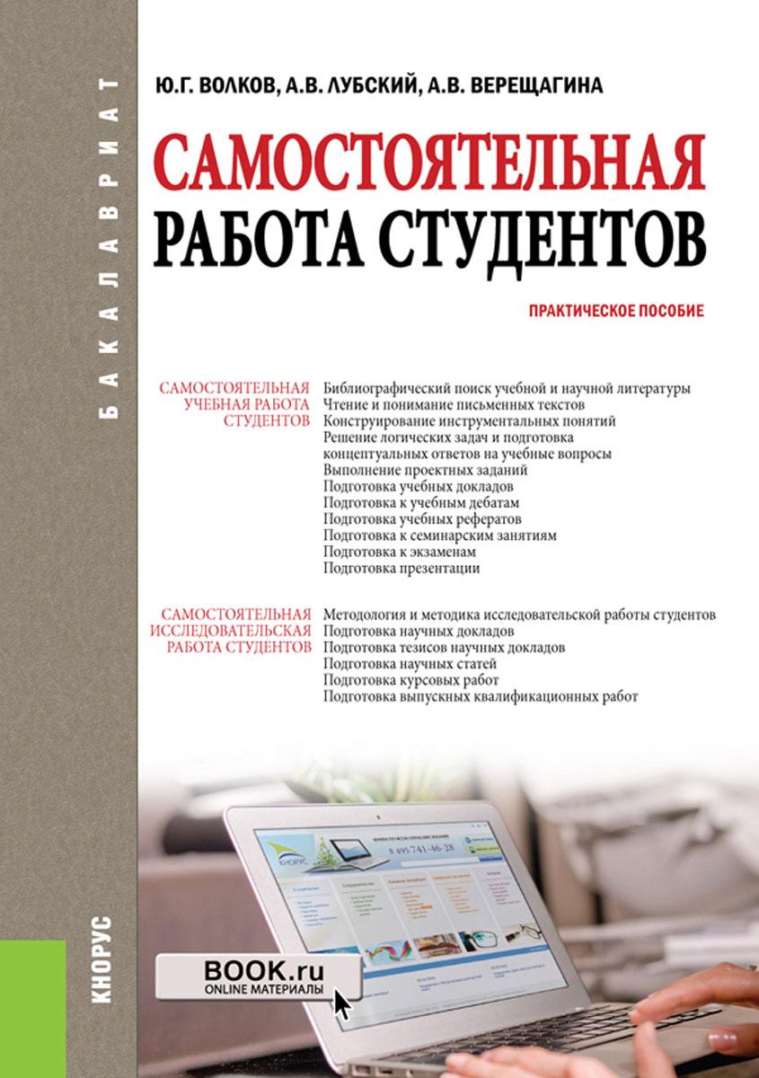 Самостоятельная работа студентов. Ю. Г. Волков, А. В. Лубский, А. В. Верещагина