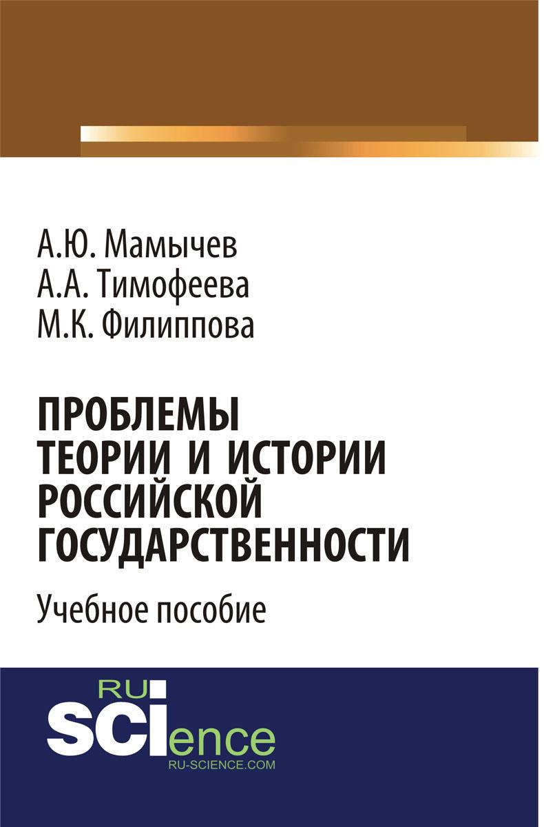 Проблемы теории и истории российской государственности