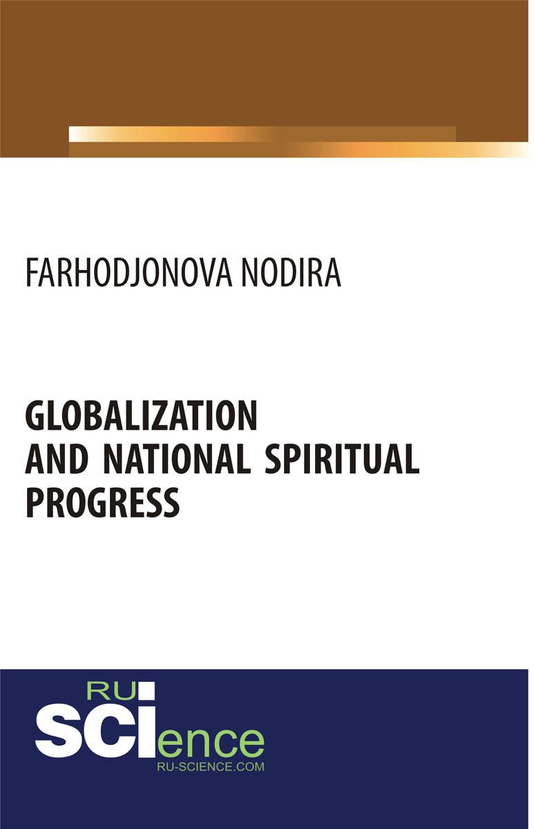 Фарходжонова Н.Ф. Globalization and national spiritual progress globalistics and globalization studies big history