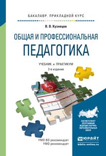 Общая и профессиональная педагогика. Учебник и практикум для прикладного бакалавриата