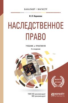 И. Л. Корнеева Наследственное право. Учебник и практикум учебник наследственное право 2016