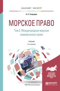Морское право. В 2 томах. Том 2. Международное морское коммерческое право. Учебник