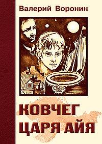 Валерий Воронин Ковчег царя Айя книги эксмо ковчег марка