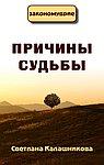 Причины судьбы. Светлана Калашникова