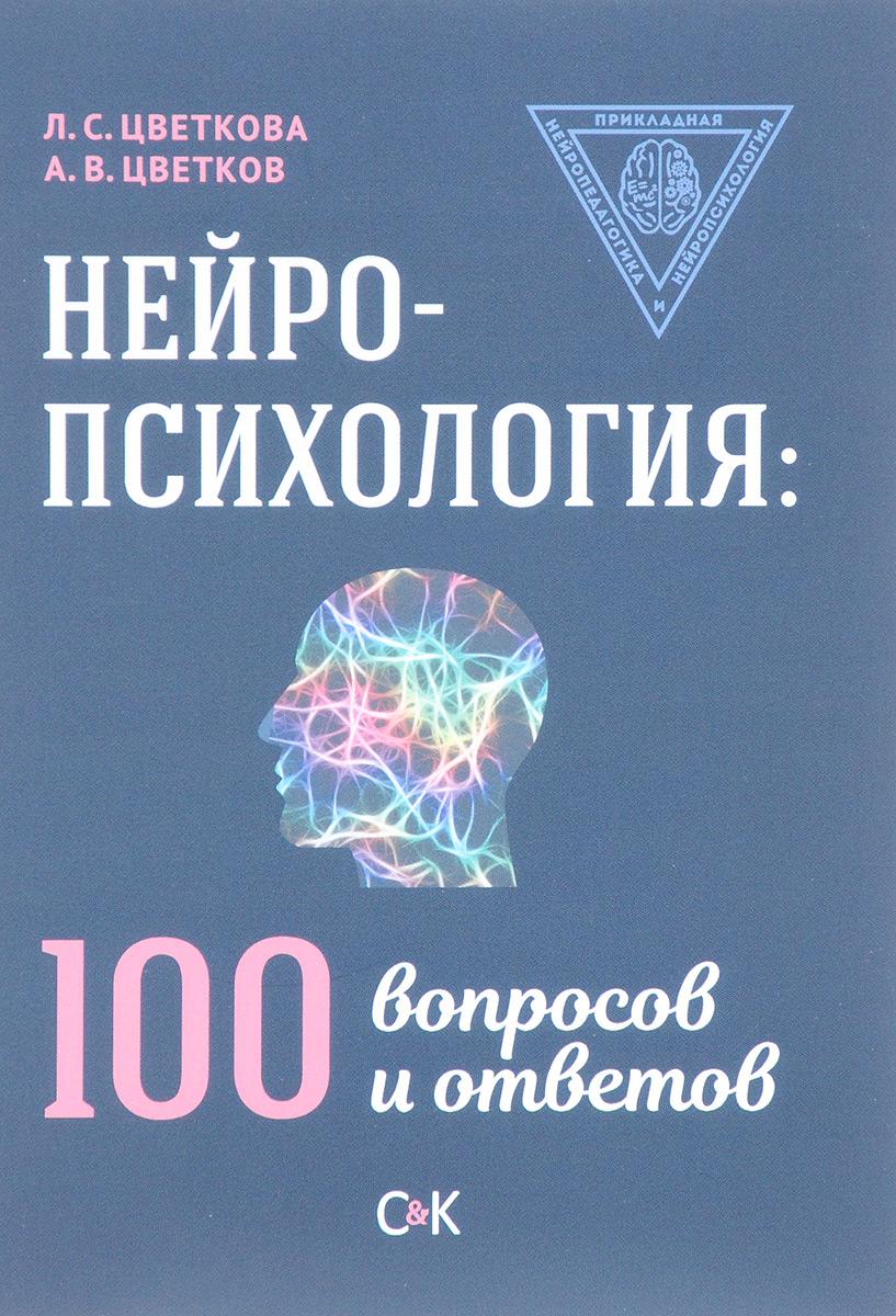 Нейропсихология. 100 вопросов и ответов