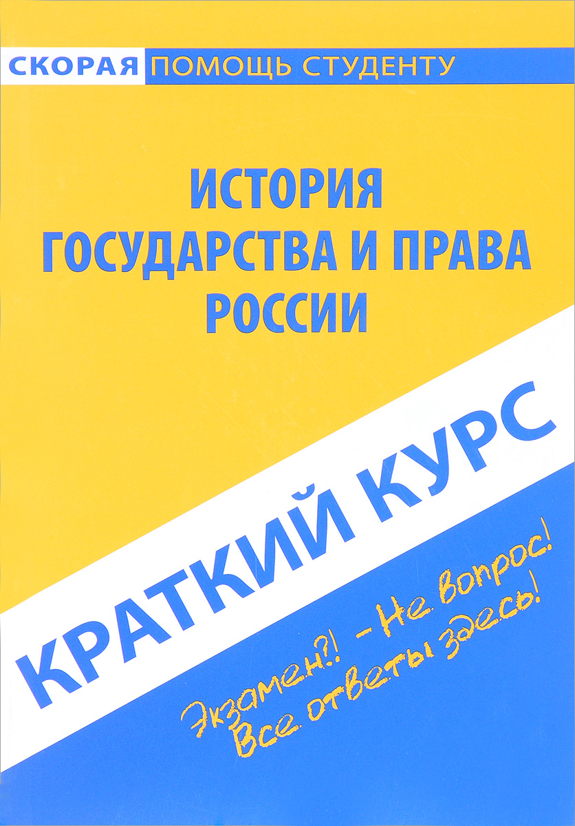 Краткий курс по истории государства и права России. Учебное пособие