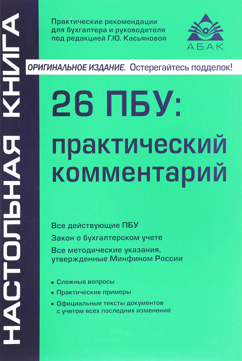 26 ПБУ. Практический комментарий